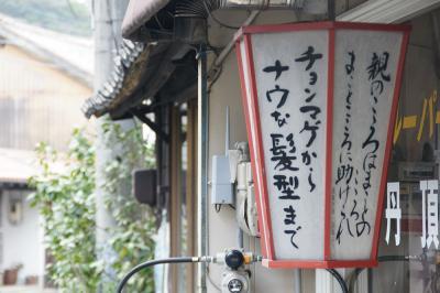 島根旅行記~2012 大田市内編~その2