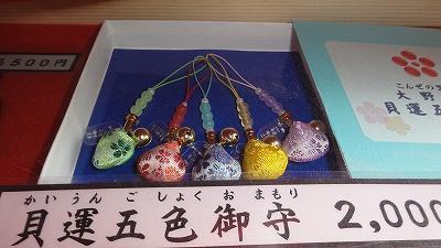 嵐の聖地が滋賀にあったなんて ~大野神社に行ってきました~
