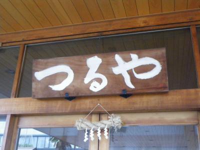H2503天童温泉「檜風呂の宿つるや」に泊まる還暦旅行-11 お宿から還暦祝い
