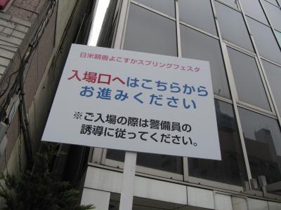 日米親善よこすかスプリングフェスタ2013(1)
