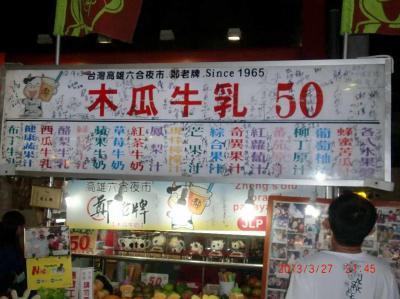 112回目の台湾旅行 その16(3月27日・六合夜市を散策する)