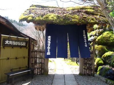 二岐温泉 大丸あすなろ荘 旅行記(福島/二岐)