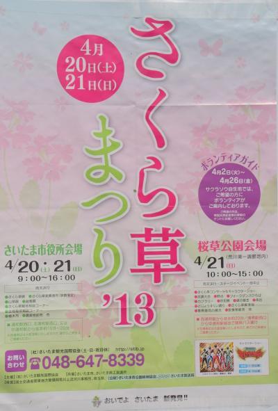 2013年 4月 江戸時代に武士に愛され栽培された「サクラソウ」が自生する「さいたま市田島ケ原」