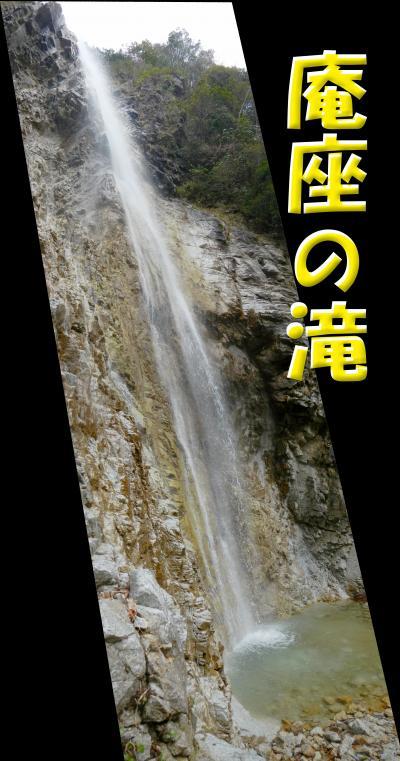 『庵座の滝』 鈴鹿の名峰釈迦ヶ岳の庵座谷にかかる名瀑