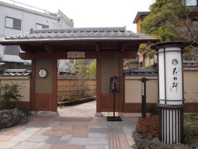 息子の卒業旅行で京都へ 嵐山温泉 花伝抄 お部屋とお風呂 2013年3月