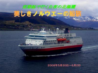 美しきノルウエーの船旅(その2: キルケネス)