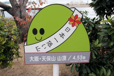大阪に行ってみた(2日目)