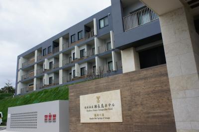琉球温泉瀬長島ホテルでまったり