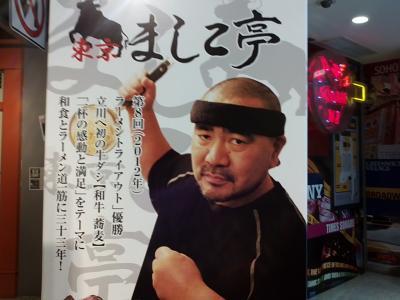 立川ラーメンスクエアーに「ましこ亭」参入!