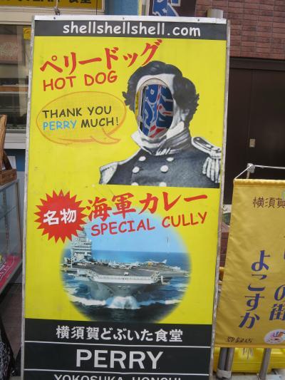 海軍の街を歩いてみるーー神奈川 横須賀ーー