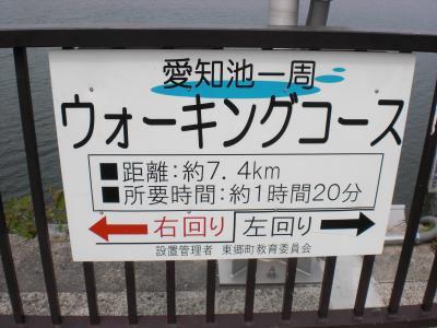 ☆気軽なお散歩愛知池と愛知牧場