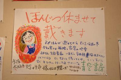 2013 「ほんじつ休ませて戴きます」 青空書房ポスター展