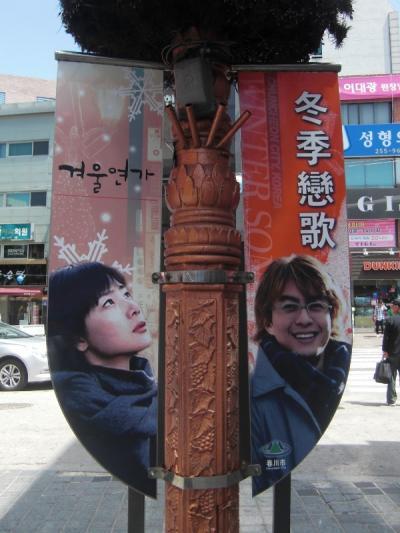 2012年GW 韓国周遊の旅 (5)春川