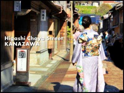 【金沢・飛騨&伊豆の旅 Vol.1】 加賀百万石の城下町の風情を感じながら茶屋街歩き