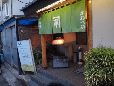 横浜八景島 柴漁港近くの地魚寿司 かねへいさんで美味しいお寿司をいただきました 2013年3月