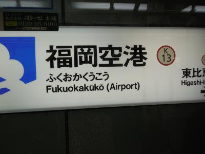 博多どんたく と長崎の旅