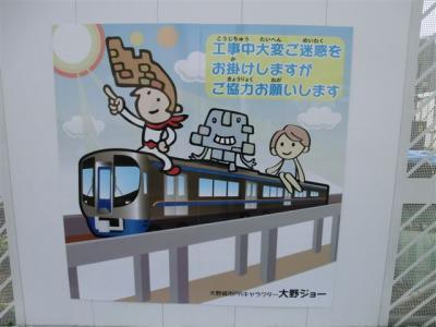 西鉄大牟田線連続立体交差事業(春日原~下大利)を訪ねる