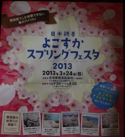 日米親善 よこすかスプリングフェスタ(花見)