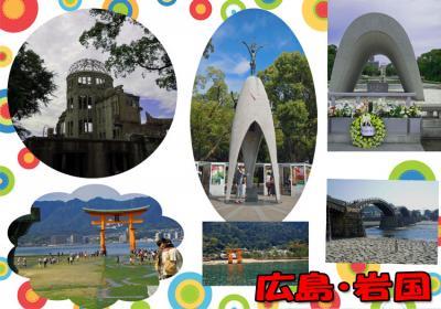 広島(宮島・平和公園)、岩国(錦帯橋)観光