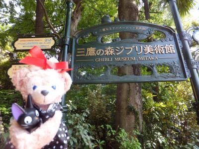 三鷹の森ジブリ美術館に行ってきました♪