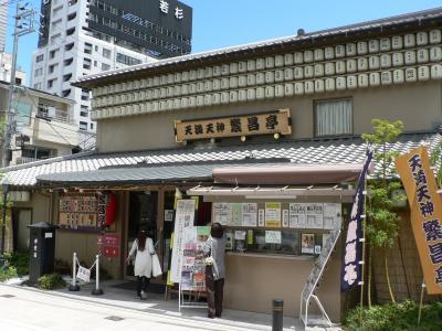 日本の旅 関西を歩く 大阪、天満天神繁昌亭(てんまてんじんはんじょうてい)、真宗大谷派天満別院周辺
