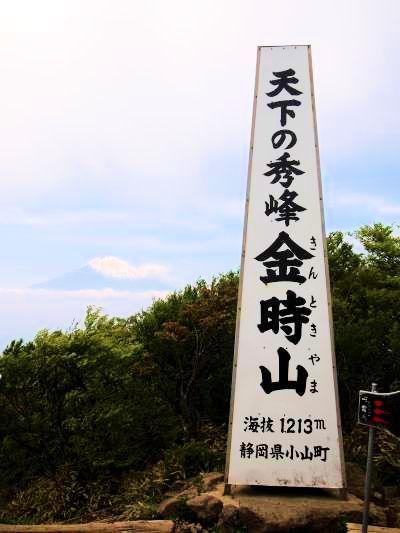 金太郎伝説が残る金時山