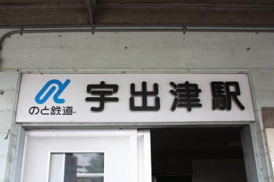 北陸旅行記2009年秋②のと鉄道能登線廃線跡巡り編