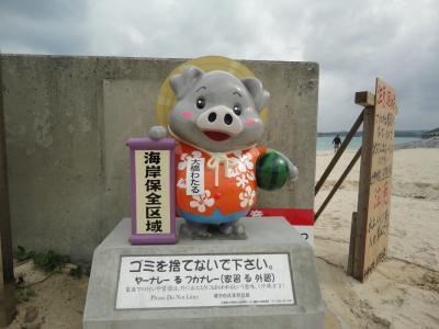 沖縄2泊3日の旅 その2(終)