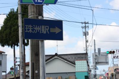 北陸旅行記2009年秋④続々・のと鉄道能登線廃線跡巡り編