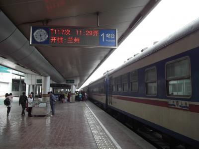 春秋航空で行くシルクロードの旅3 上海から敦煌へ 鉄道の旅