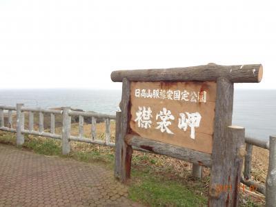 2011年11月 帯広ばんえい競馬と襟裳岬 2/2