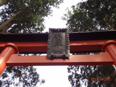 2012年4月 羽黒山&酒田 1/2