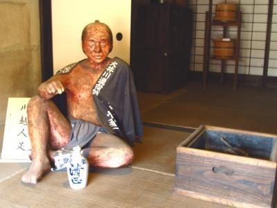 島田宿大井川川越遺跡~田代の郷温泉「伊太和里の湯」