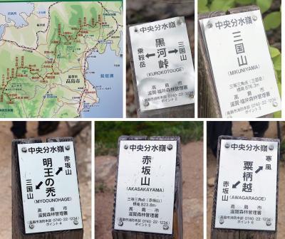 高島トレイル縦走  黒河峠 ~ 粟柄越  三国山 (876.3m) 赤坂山 (823.8m)
