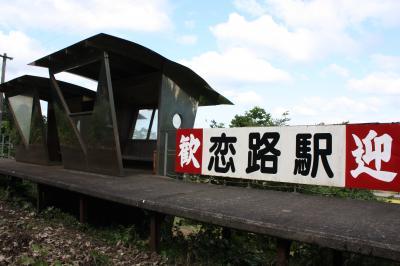 北陸旅行記2009年秋⑤続々々・のと鉄道能登線廃線跡巡り編