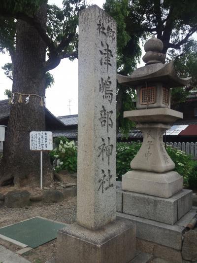 関西散策 1200年前に鎮座 珍しい女性神様を祀る 式内社【津嶋部神社】守口市