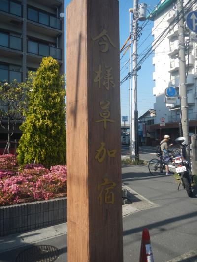 宿場町の面影を探す(2)日光街道草加宿