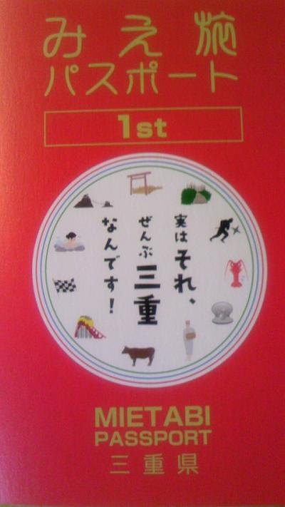 津・亀山・菰野・ご当地グルメの旅!!!
