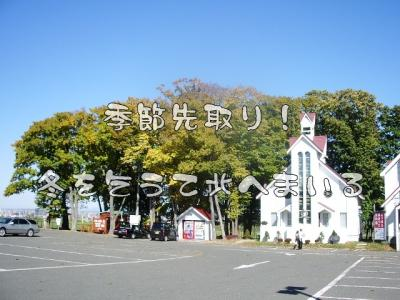【2泊3日】日本の北で過ごす秋~3日目【女子旅】
