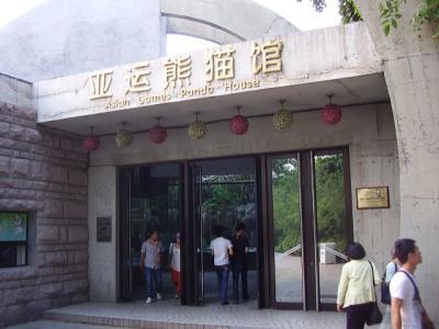 シニアの中央ヨーロッパ流し旅15日間 ⑧おまけの北京動物園