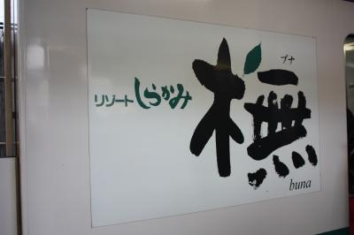 北東北旅行記2010年冬②リゾートしらかみ乗車編