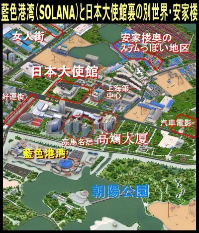 藍色港湾(SOLANA)と日本大使館裏の別世界・安家楼