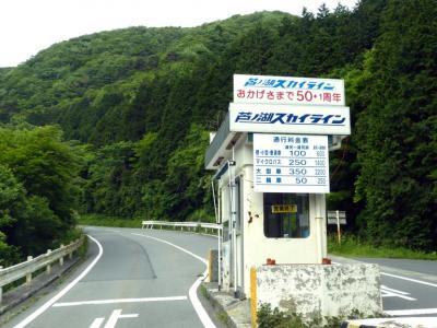 07.初夏の東急ハーヴェストクラブ箱根翡翠 仙石原~三島 山道のドライブ
