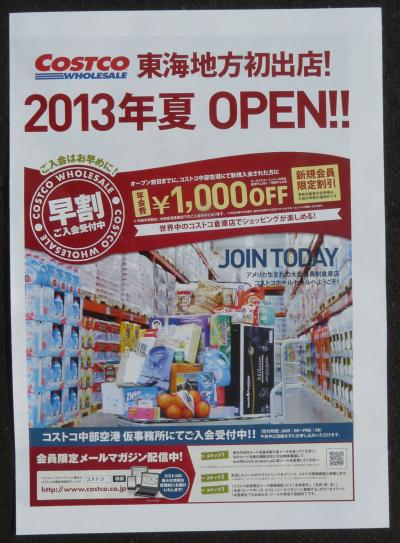 東海初出店の『Costco』が出店準備に追われていました。