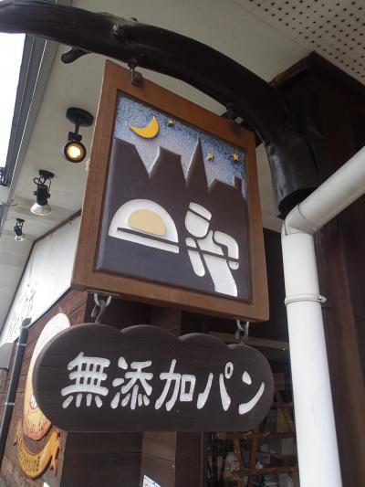H2506山梨県 鰍沢から甲府へ パン屋さん経由うなぎ屋さん