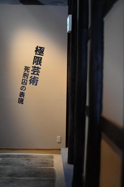 「鞆の津ミュージアム」に行ってきました