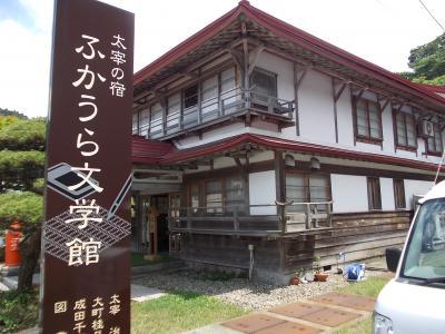 太宰の「津軽 :西海岸」 を歩く (1/2) 深浦町