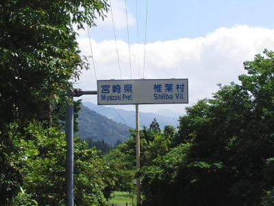 民俗の歴史と伝説、椎葉村