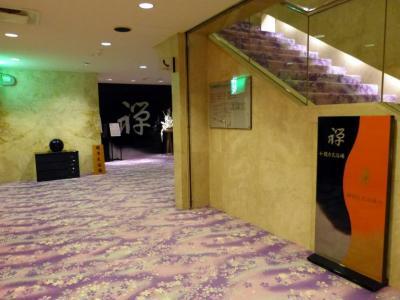 16.寿司とラーメンの札幌3泊 アーバンリゾート ジャスマックプラザホテル すすきの天然温泉 湯香郷