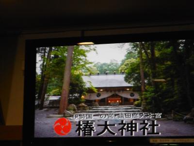 交通事故のお祓いに、椿大神宮に行く